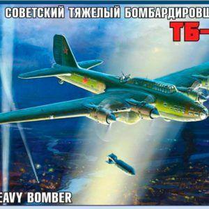 1:72 Zvezda 7291 Soviet Bomber TB-7